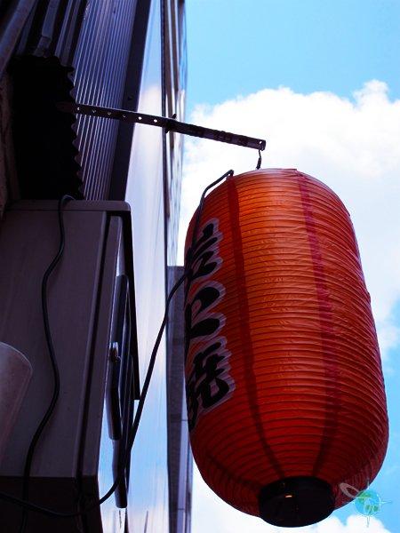 Japanese Bar Lantern