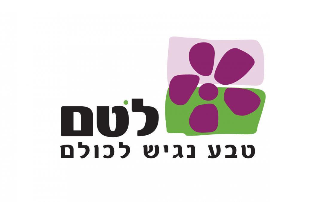 Israel Park Access